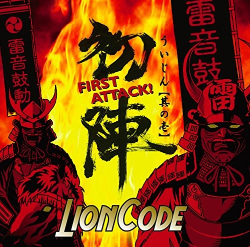 Lion Code - First Attack! (2015)