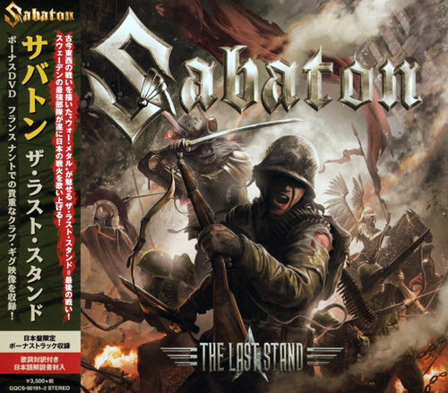 Sabaton - The Last Stand (Japanese Limited Edition) (2016)