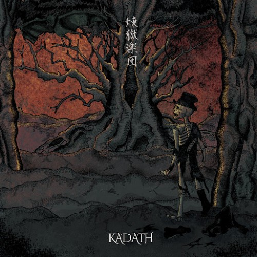 Kadath - The Band of Purgatorium (2016)