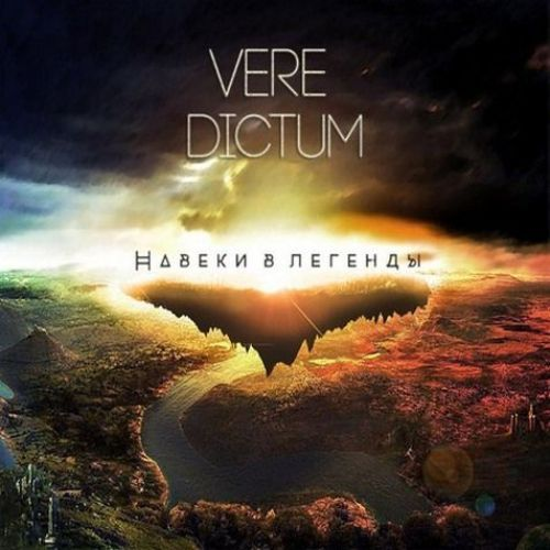 Vere Dictum - Навеки В Легенды (2016)