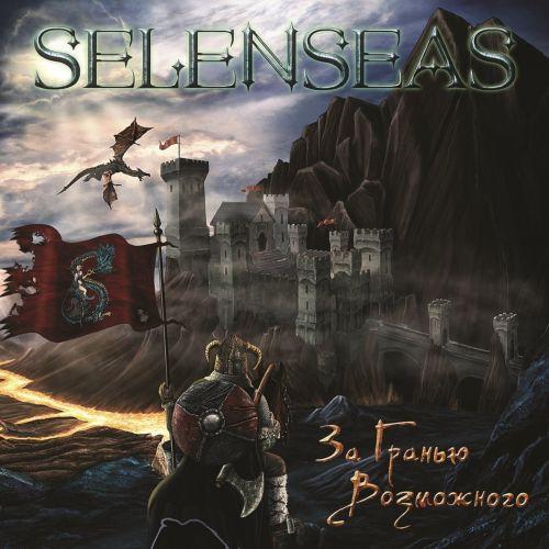 Selenseas - За гранью возможного (2017)