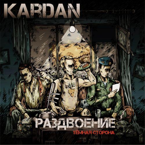 Kardan - Раздвоение (Тёмная сторона) (2016)