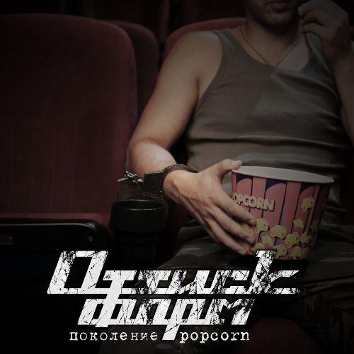 Оттиск Форм - Поколение Popcorn (2017)