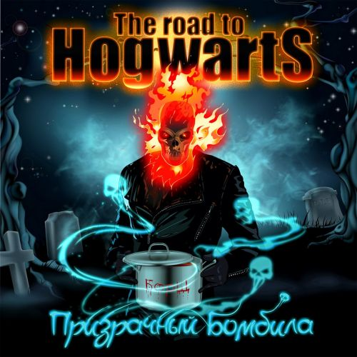 The Road to Hogwarts - Призрачный бомбила (2017)