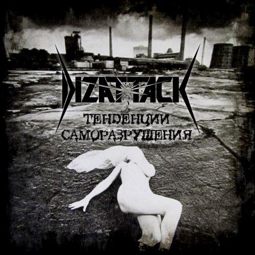 Dizattack - Тенденции Саморазрушения (2017)