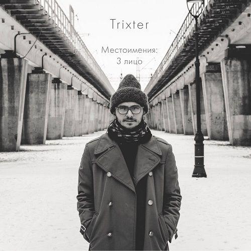 Trixter - Местоимения: 3 Лицо (2017)