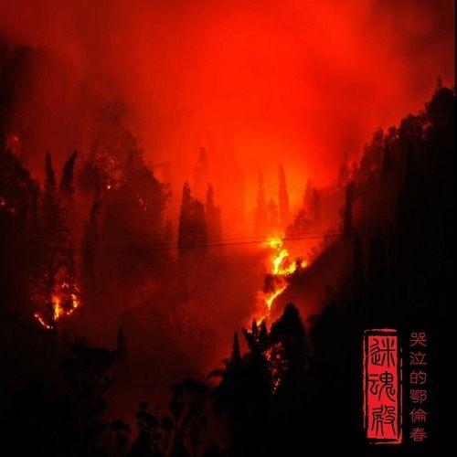 迷魂殿 - 哭泣的鄂伦春 (2017)
