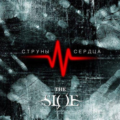 The Sloe - Струны и Cердца (2016)