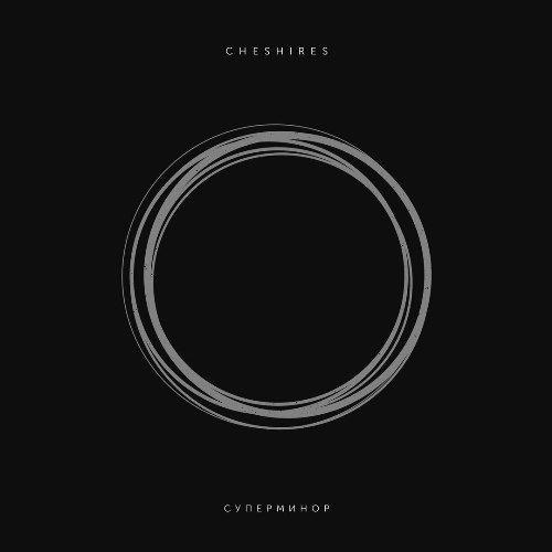 Cheshires - Суперминор (2017)