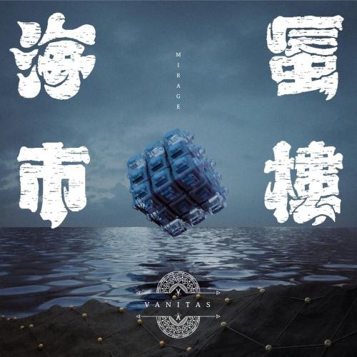 Vanitas - 海市蜃樓 (2017)