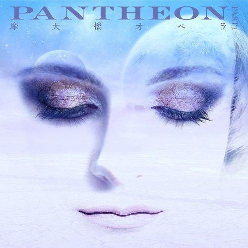 Matenrou Opera - Pantheon, Pt. 1 (2017)