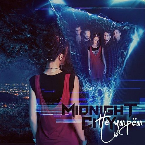 Midnight City - Не Умрем (2017)
