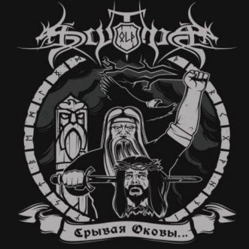 Old Scythia - Срывая Оковы... (2017)
