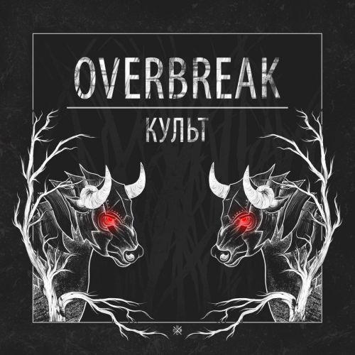 Overbreak - Культ (2017)