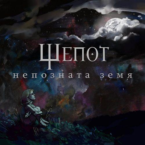 Shepot - Nepoznata Zemya (2017)