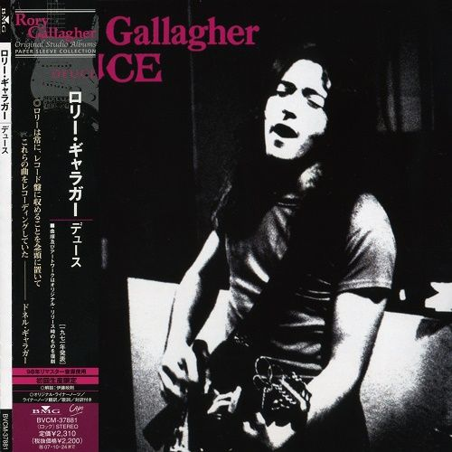 Rory Gallagher - Deuce (Japan Edition) (1998)