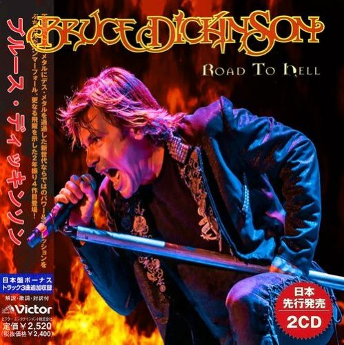 Bruce Dickinson - Road To Hell (2017) (Compilation)