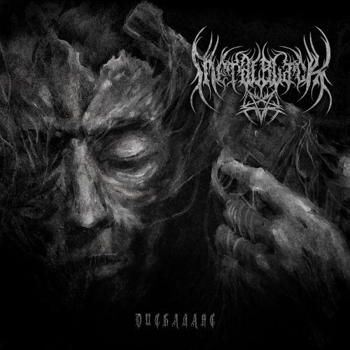 MetalBlack - Дисбаланс (2017)