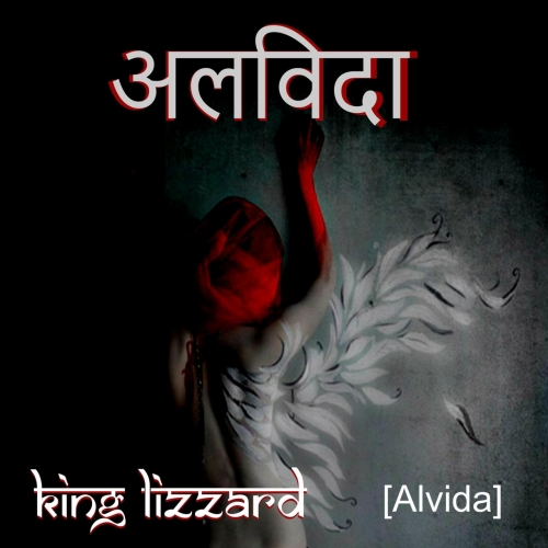 King Lizzard - Alvida (2017)
