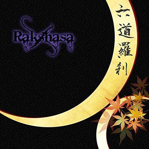 Rakshasa - 六道羅刹 (2017)