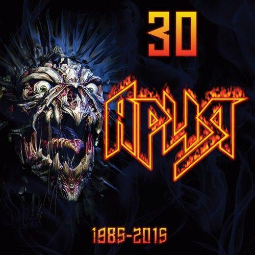 Ария - 30 [1985-2015] (2015)