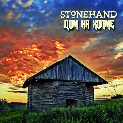 Stonehand - Дом На Холме (2017)