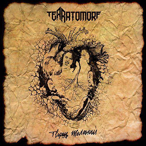 Terratomorf - Творец желаний (2017)