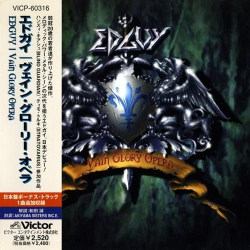 Edguy - Vain Glory Opera (Japan Edition) (1998)