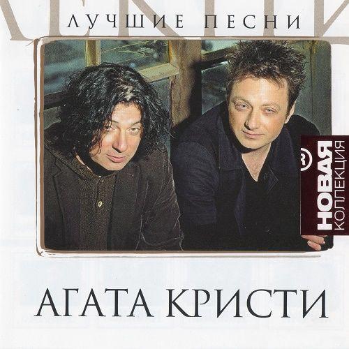 Агата Кристи - Лучшие Песни (Новая Коллекция) (2008)