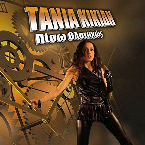Tania Kikidi - Piso Olotahos (2017)