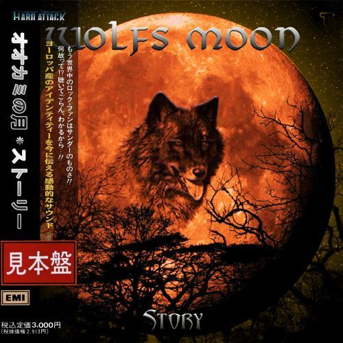 Wolfs Moon - Story (Japanese Edition) (2017) (Compilation)