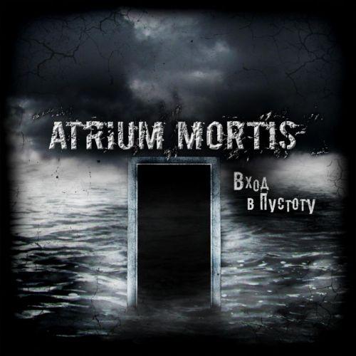 Atrium Mortis - Вход в Пустоту (2017)