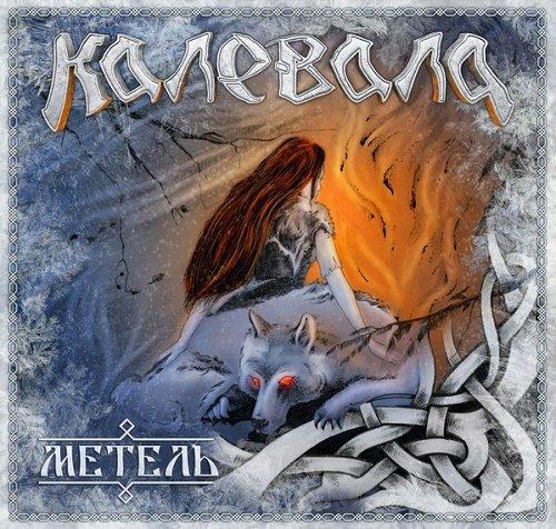 Калевала - Метель (Limited Edition) (2017) lossless