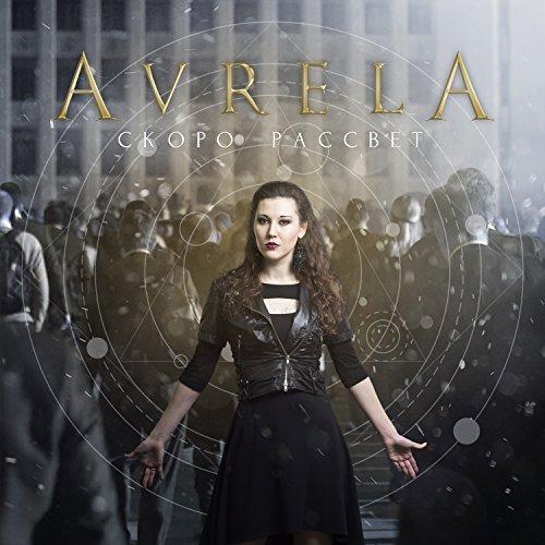 Avrela - Скоро Рассвет (2018)