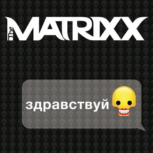 The Matrixx - Здравствуй (2017)