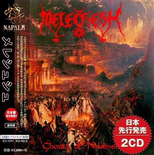 Melechesh - Ghouls of Nineveh (2018) (Compilation)
