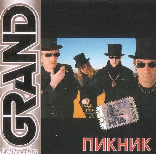 Пикник - Grand Collection (2005)
