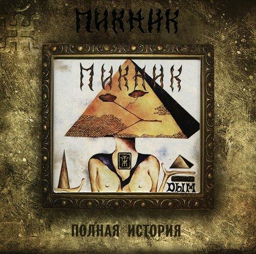 Пикник - Дым [Reissue 2010] (1982)
