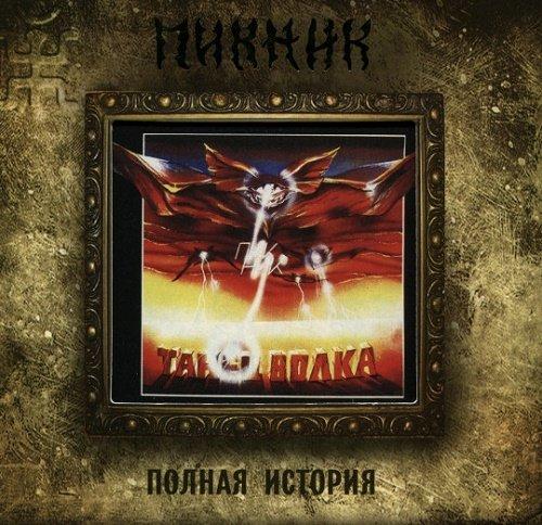 Пикник - Танец Волка [Reissue 2010] (1984)