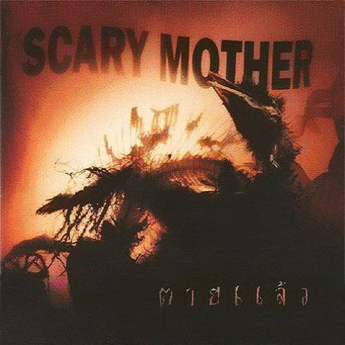 Scary Mother - Tai Laeo (1994)