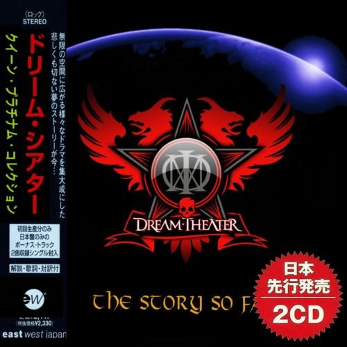 Dream Theater - The Story So Far (Japanese Edition) (2018) (Compilation)