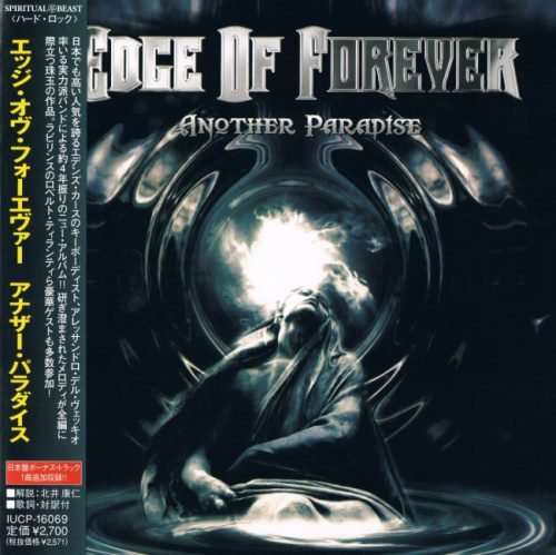 Edge Of Forever - Аnоthеr Раrаdisе [Jараnеsе Еditiоn] (2009)