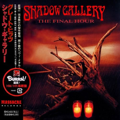 Shadow Gallery – The Final Hour (Japanese Edition) (2018)