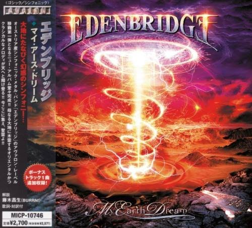Edenbridge - МуЕаrthDrеаm [Jараnеsе Еditiоn] (2008)
