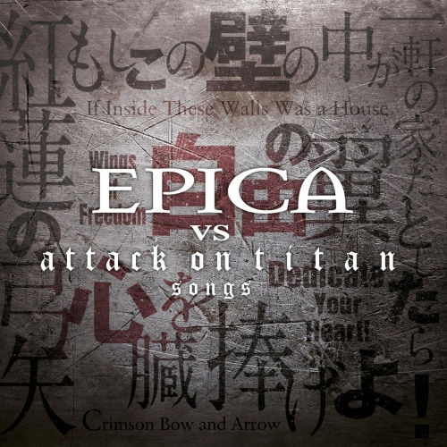 Epica - Epica Vs Attack On Titan Songs [ep] (2018)