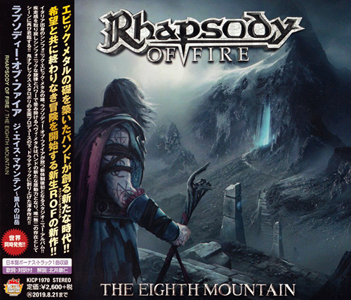 Rhapsody of Fire - The Eighth Mountain (Japanese Edition) (2019)