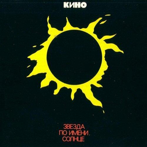 Кино - Звезда по имени Солнце (1993)