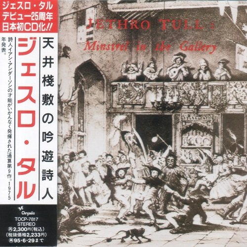 Jethro Tull - Minstrel in the Gallery (Japan Edition) (1993)
