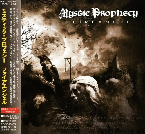 Mystic Prophecy - Firеаngеl [Jараnеsе Еditiоn] (2009)