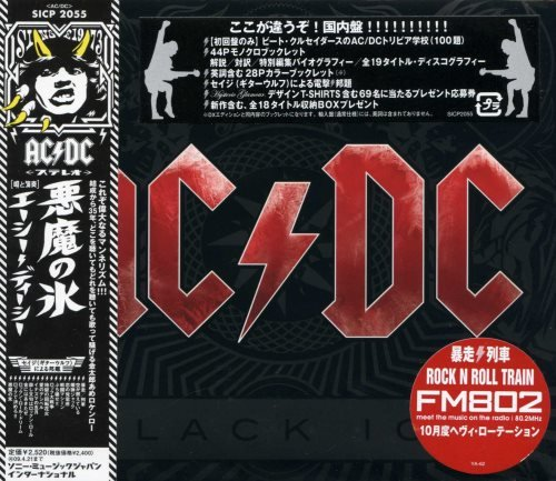 AC/DC - Вlасk Iсе [Jараnеsе Еditiоn] (2008)